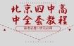 北京四中高中全套教程,高考状元必得
