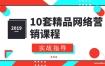 2019最新10套精品网络营销实战课程