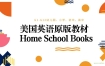 美国英语原版教材 Home School Books