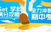 黄冈小学、初中、高中教学全套视频