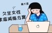 麦大湿:久坐女性家庭减脂方案