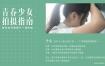 青山裕企作品集:青春少女拍摄指南