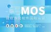 MOS微软办公软件国际认证课程
