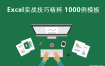 Excel实战技巧精粹1000例模板