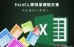 Excel人事档案模板合集,轻松建档不是事!