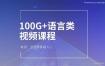 100G语言类视频课程,欧语、亚语零基础入门