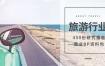 450份旅游商业计划书和行业研究报告