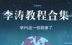 李涛自学课程:PS后期视频教程大合集