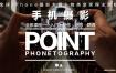 韩松手机摄影课:入门、创作、创意、精通
