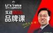 李光斗品牌商学院:实战MBA财富密课