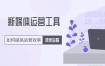 文案集锦/干货技巧/新媒体工具/行业报告