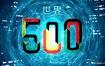 500强大公司和世界名校思维管理笔记术