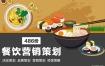 486份酒店餐饮业品牌策划营销方案