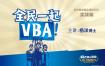 全民一起VBA实战篇:Excel数据处理