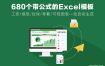 680个带公式的Excel模板,数据全自动生成