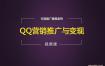 《QQ营销推广与变现》新时代营销引流