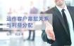 倪建伟:运作客户高层关系与利益分配