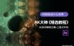 AK大神AE系列教程合集+工程文件包