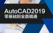 AutoCAD2019零基础入门到精通自学视频教程