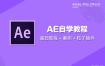 AE自学视频教程:基础教程+案例+粒子插件