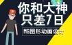 7日MG动画全套教程:MG动画图形设计