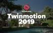 Twinmotion 2019 魅力动画教程