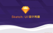 Sketch:UI设计利器视频教学课程