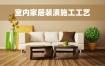 室内家居装潢施工工艺视频教程