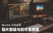 馒头先生PR视频剪辑课:短片剪辑与创作全流程