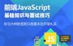 前端JavaScript基础知识与面试技巧