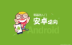 i春秋:零基础入门安卓Android逆向