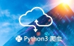 崔庆才:Python3爬虫入门到精通视频教程