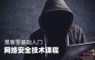黑客零基础入门之网络安全技术课程
