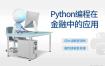 Python编程在金融中的应用,四大讲解