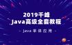 2019千峰Java高级全套教程:Java单体应用