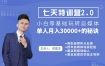 2019爱豆新媒自媒体七天特训营2.0 实战课