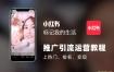 2019小红书推广引流排名运营变现教程