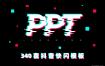 340套抖音快闪动态炫酷动画PPT模板