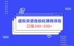 虚拟资源自动化赚钱项目,日赚300~500+