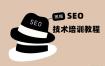 逆东黑帽SEO技术培训视频教程