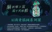 AI商业插画绘制课程合集,34套illustrator视频教程