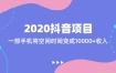 2020抖音拉新项目玩法,将空闲时间变现
