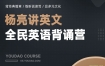 有道精品课:杨亮讲英语学习资料合集