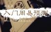 廖墨香周易六爻预测,八字预测教程合集