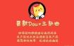 求奇猫最新抖音DOU+推广三部曲+素材