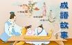 成语故事趣味讲解,让孩子们爱上成语