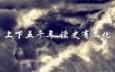 《上下五千年》古今中外历史故事集萃