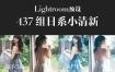 437组小清新日系文艺风LR预设,写真摄影必备滤镜