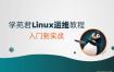 学苑君Linux运维教程合集,入门到实战