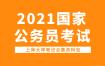 2021国家公务员考试:上岸大神笔记资料合集